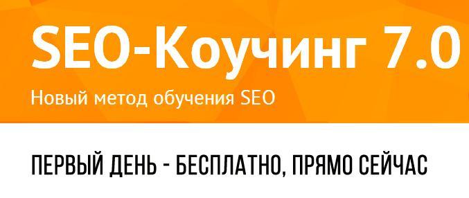 SEO-Kouching-7.0-free2