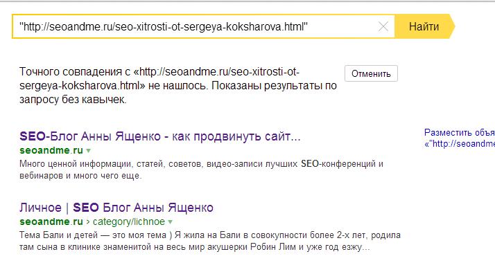 Как проверить индексацию страницы в Яндексе