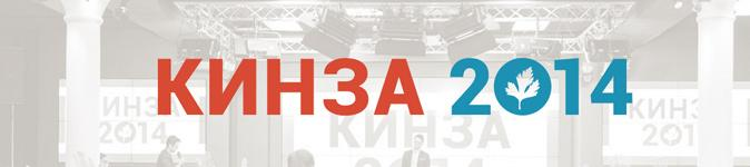 Как зарабатывать на своих сайтах? Рекомендую видео-записи конференции «Кинза 2014»