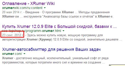 Пример, где дата на странице мешает ранжированию в Google