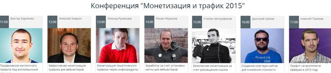 Видео-записи онлайн-конференции «Монетизация и трафик 2015» от Megaindex