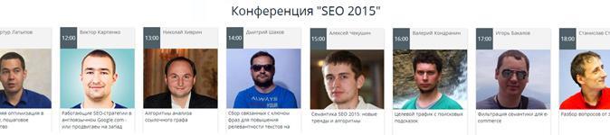 Видео-записи конференции  SEO-2015 от Мегаиндекс (от 28 января)