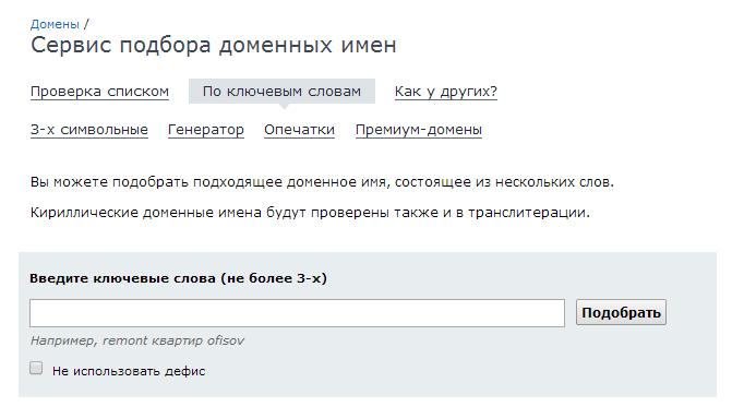сервис подбора доменных имен на nic.ru