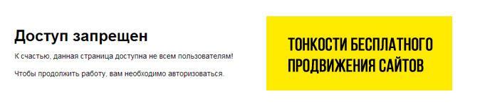 Встречалась такая надпись — «У вас нет прав публикации на данном сайте»? В помощь тем, кто продвигает сайты бесплатно