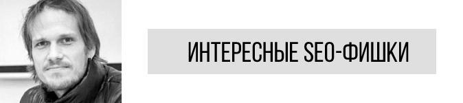 SEO-хитрости от Сергея Кокшарова