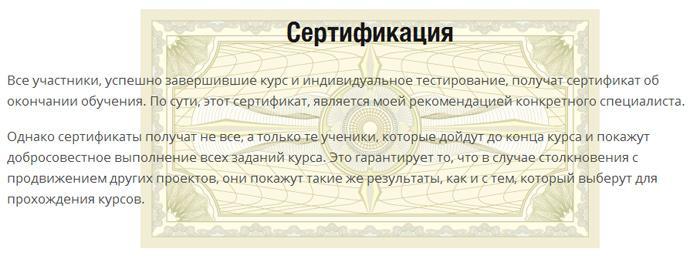 Сертификаты на SEO-курсы Дмитрия Шахова