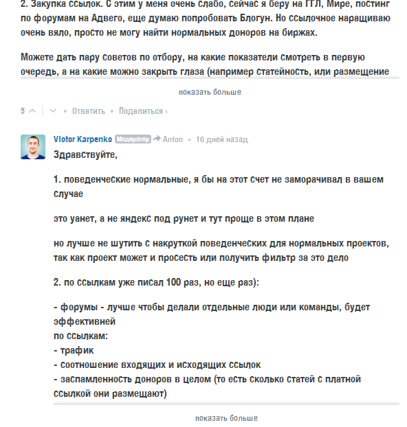 Ответы на вопросы по SEO от Виктора Карпенко