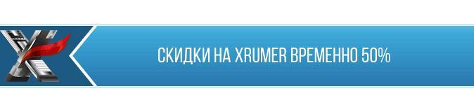 xrumer50