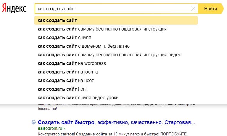 Яндекс подсказки - как  оптимизировать страницы под НЧ запросы