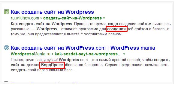 Яндекс подсветки - как  оптимизировать страницы под НЧ запросы