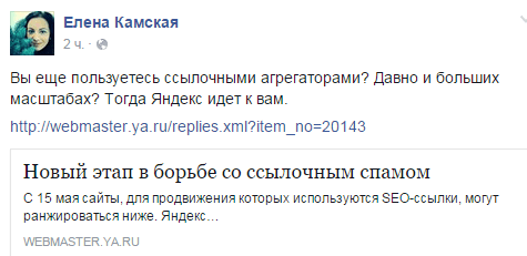 Из сообщения Елены Камской (Оптимизаторши) о новом алгоритме Яндекса против платных ссылок