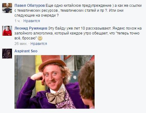 Из переписки сеошников о новом алгоритме Яндекса Минусинск