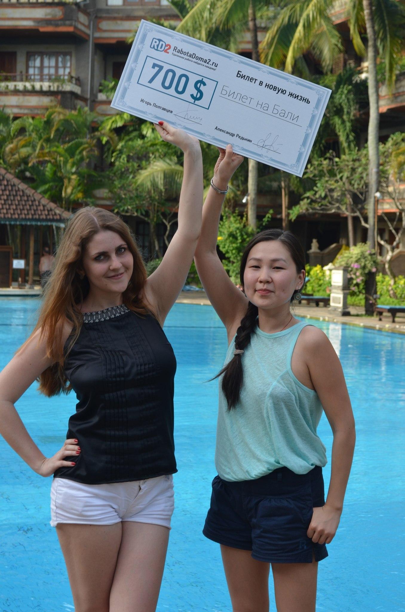 Примерно 700 долларов - стоимость билета на Бали в один конец. Победители конкурса Билет на Бали
