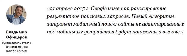 Алгоритм Mobile-Friendly - с  21 апреля Google понизит в выдаче сайты, не адаптированные для мобильных устройств