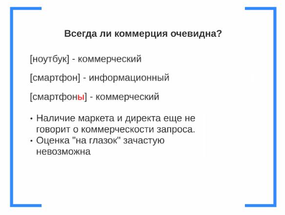Слайд из презентации Алексея Чекушина (смотрите ниже)