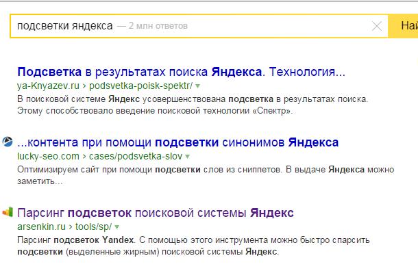 Как работает подсветка Яндекса