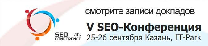 Видео-записи докладов SEO конференции 2014 в Казани