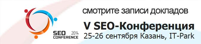 seo-conference2014-kazan-ma