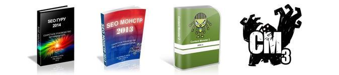 Лучшие учебники — «SEO Монстр» и «SEO-Гуру». Скачивайте бесплатно