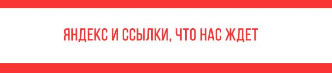 Минусинск из Минска. Как Яндекс снова с покупными ссылками боролся. Вся подробная информация о новом алгоритме Яндекса