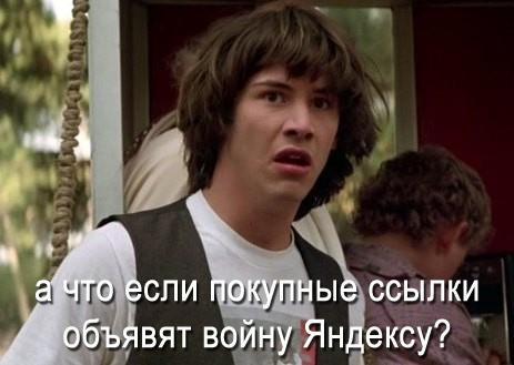 А что если покупные ссылки объявят войну Яндексу?