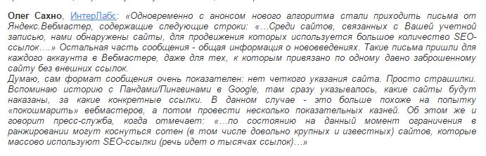 Мнение  Олега Сахно из ИнтерЛабс