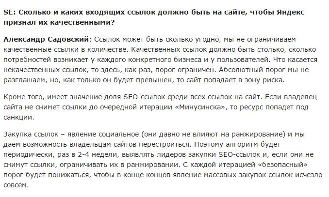 более подробная информация о новом  алгоритме Яндекса из интервью с Александром Садовским