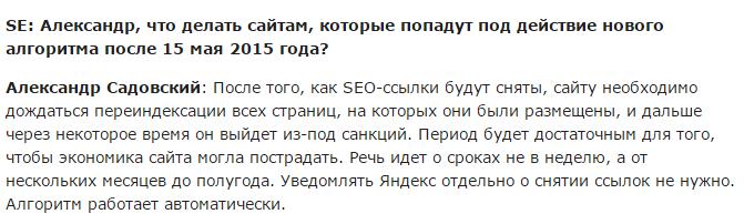 Из интервью Александра Садовского про новый алгоритм Минусинск