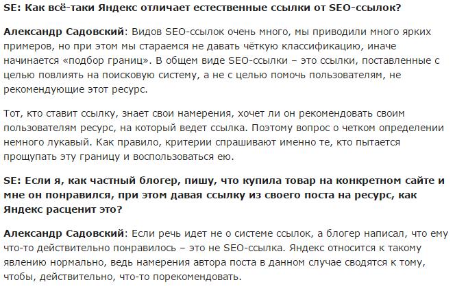 Как Яндекс распознает покупные, SEO-ссылки