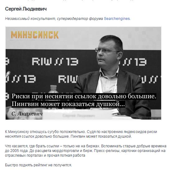 Сергей Люкевич советует размещаться в каталогах фирм, пресс-релизовых сайтах и так далее