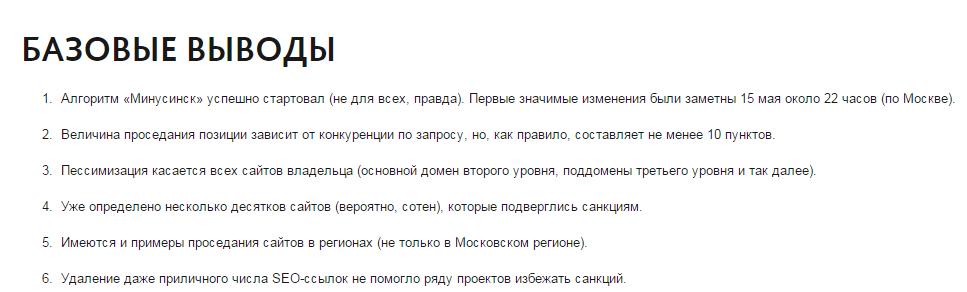 первые выводы после запуска Минусинска Яндекса