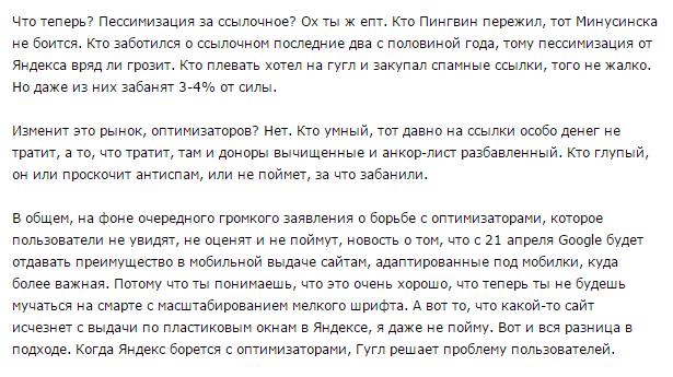 Мнение Дмитрия Шахова о новом алгоритме Яндекса