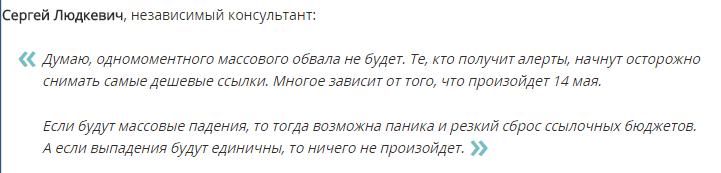 Мнение Сергея Людкевича об алгоритме Яндекса Минусинск