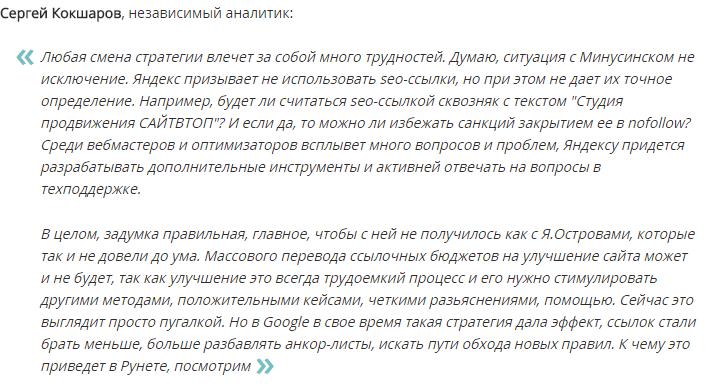 Мнение Сергея Кокшарова об алгоритме Яндекса Минусинск