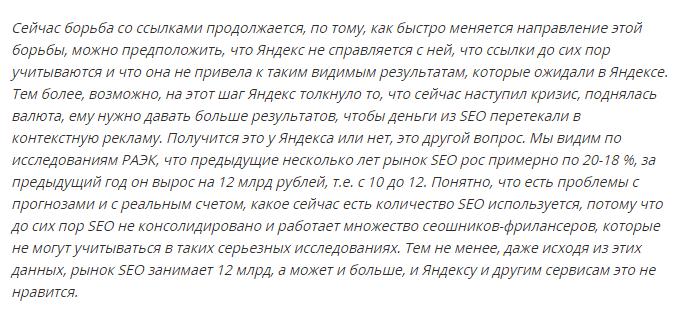 Еще из мнения Виктора Нагайцева (PerfectSEO) о действиях Яндекса