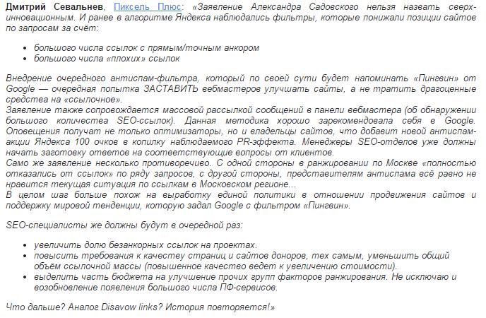 Мнение Дмитрия Севальнева об алгоритме Яндекса Минусинск