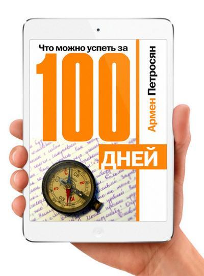 Бесплатная книга Армена Петросяна Что можно успеть за 100 дней