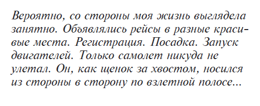Из книги Армена Петросяна Что можно успеть за 100 дней