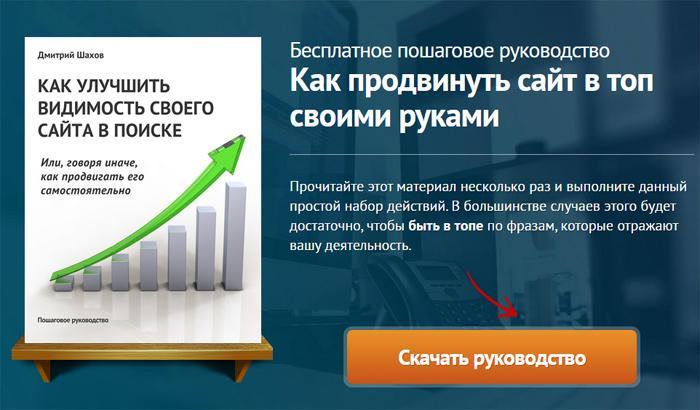 Как продвинуть сайт в ТОП своими руками - скачивайте бесплатное руководство от Дмитрия Шахова