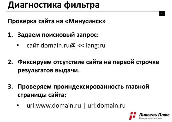 Проверка сайта на фильтр Минусинск Яндекса