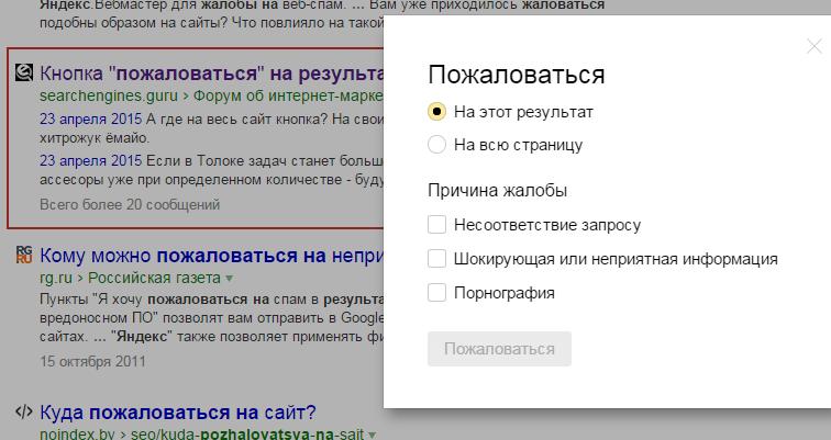 Как в Яндексе пожаловаться на сайт