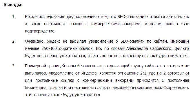 Популярная биржа вечных ссылок Гоугетлинкс провела свое расследование по алгоритму Яндекса Минусинск