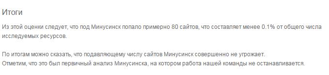 итоги по Минусинску от агрегатора Мегаиндекс