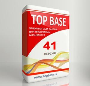 ТОП База - лучший инструмент для бесплатного продвижения сайтов
