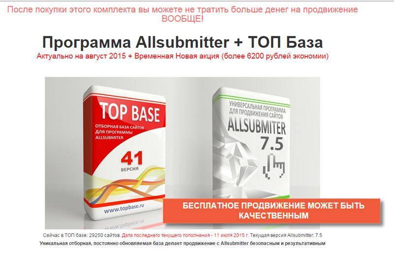 allsubmitter + ТОП База = лучший инструмент для бесплатного продвижения сайтов