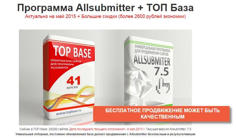 Allsubmitter + ТОП База - лучший комплект для самостоятельного бесплатного