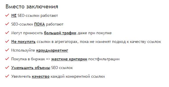 Все про алгоритм Минусинск Яндекса в докладе SEO Интеллект