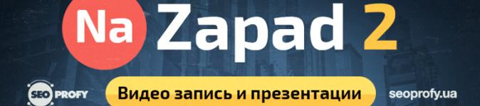 Смотрите видеозаписи докладов конференции «NaZapad 2»