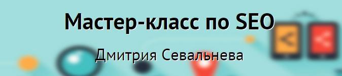 Живой мастер-класс по SEO от Дмитрия Севальнева в Москве. Рекомендую!
