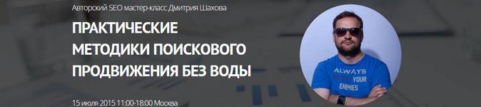 Доступное живое SEO-обучение в Москве от Дмитрия Шахова 15 июля